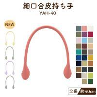 バッグ持ち手 かばん取っ手 型紙付き YAH-40 40cm 全30色 INAZUMA