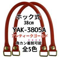 バッグ持ち手 ビジネスバッグ 修理 交換 合皮 ホック式 38cm YAK-3805A INAZUMA
