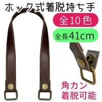INAZUMA バッグの持ち手 修理 交換 合皮 ホック式 41cm YAK-3806A YAK-3806S