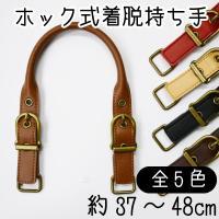 バッグ持ち手 かばん取っ手 修理 交換 ホック式 37~48cm YAK-4837 INAZUMA