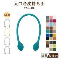バッグ持ち手 かばん取っ手 型紙付き YAR-48 48cm 全30色 INAZUMA