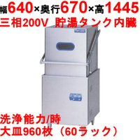 ■商品情報■ 食器洗浄機 【マルゼン】 ドアタイプ 200V貯湯タンク内蔵 W640×D670×H1...
