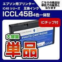 商品名:EPSON(エプソン)対応・互換インク ICCL45系 4色一体型 対応メーカー:EPSON...