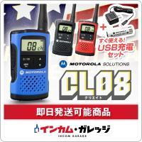 トランシーバー インカム モトローラ CL08 《バッテリー充電器セット》 特定小電力トランシーバー 無線機 防滴 クリエイト
