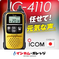 メーカー アイコム 機種 IC-4110 特定小電力トランシーバー・インカム 免許不要 技術基準適合...