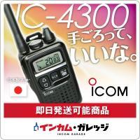 メーカー アイコム 機種 IC-4300/L 特定小電力トランシーバー・インカム 免許不要 技術基準...