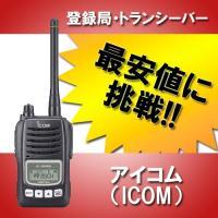 IC-DPR6は、かんたんな登録手続きで利用できる高出力デジタル簡易無線機のシリーズ。 屋外でのレジ...