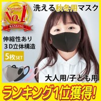 マスク 冷感 夏用マスク 子供用 大人用 4カラー4枚セット 小さめ 接触冷感 洗える 冷感マスク 夏マスク 多機能 立体マスク 紫外線 UV 保湿 吸湿 予防