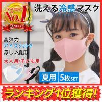 マスク 冷感 夏用 洗える 伸縮マスク 子供用 大人用 5カラー 5枚セット 小さめ 洗える 繰り返し 立体マスク 保湿 ポイント消化