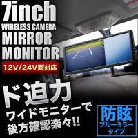 いすゞ(いすず) エルフ 7インチ ワイヤレス ミラーモニター バックカメラ付き 12/24V両対応 ルームミラー バックミラー