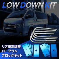 【送料無料】 200系 ハイエース 標準ボディ [H16.8〜] リアローダウンブロックキット 【車...