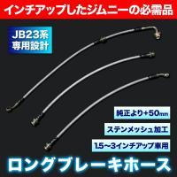 【インチアップ車の必需品!】 JB23W ジムニー [H10.10〜] ロングブレーキホース 【専用...
