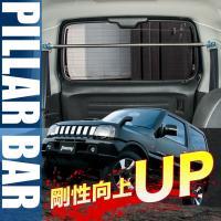 【簡単取付】 JB23W ジムニー中期 [H14.1〜H17.9] リアピラーバー 【ハッチバック車...