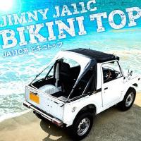 【専用設計】 JA11C ジムニー [H2.2〜H7.10] 幌車用ビキニトップ 【ジャストフィット...
