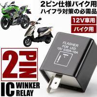 バイク用  ヤマハ SRX400 2ピン ICウインカーリレー ハイフラ対策 12V車用 ハイフラッシュ 2pin