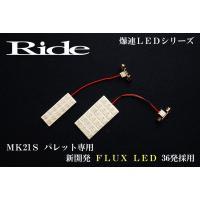 【メール便可】 MK21S パレットSW [H20.1〜] RIDE爆連 LED ルームランプ セッ...