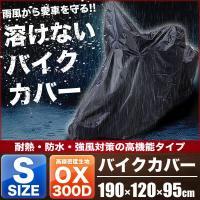 【内容】バイクカバー×1、収納袋付【素材】ポリエステルオックス300D(耐熱部はコットンポリエステル...