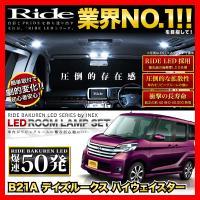 【メール便可】 B21A デイズルークスハイウェイスター [H26.2〜] RIDE爆連 LED ル...