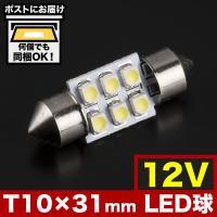 1個たったの99円! 6連SMD T10×31mm LEDフェストン球  【内容】T10×31mm ...
