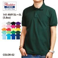 ポロシャツ ビッグサイズ 無地 半袖 鹿の子ポロシャツ 父の日 ブラック・ホワイト 大きいサイズ 3L Printstar プリントスター 141-NVP