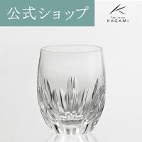 名入れ お祝い 記念品 誕生日 父の日 結婚祝い 退職記念 還暦 焼酎グラス ロックグラス ウイスキーグラス イニシャル カガミクリスタル KAGAMI クリア