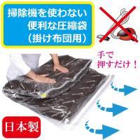 掃除機を使わない 圧縮袋 掛け布団用 日本製 掃除機不要でカンタン圧縮 手で押すタイプの圧縮袋 空気もれしにくい逆止弁使用 日本製で安心