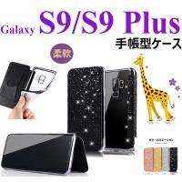 Galaxy S9 Galaxy S9 Plusケース手帳型 キラキラ 耐衝撃 ギャラクシーs9/s...