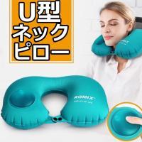 U型ネックピロー 首枕 旅行用まくら 携帯枕 飛行機 エアー枕 携帯用 ネックピロー エアークッショ...