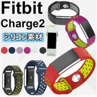 対応機種】Fitbit Charge2に対応専用交換バント。 【カラー】レッド+グリーン/ネイビー+...