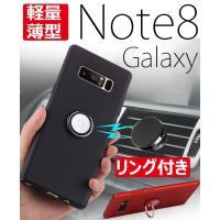 ○対応機種:Galaxy Note8(ギャラクシーノート8) ○素材:PC(ハード) ○カラー:ブラ...