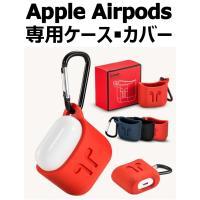 Apple AirPodsケース シリコン製 エアーポッズケース 収納カバー エアポッドカバー 簡単...