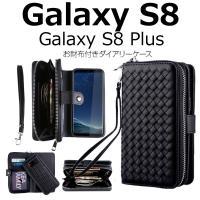 ○対応機種: Galaxy S8 Galaxy S8+ ○素材:PUレザー+TPU ○カラー:ブラッ...