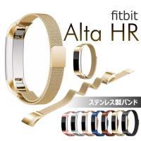 ○対応機種: Fitbit Alta HR ○素材:ステンレス ○カラー:ピンクゴールド/ブラウン/...