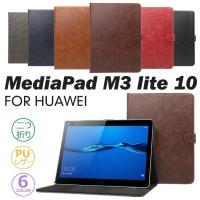 ○対応機種: MediaPad M3 lite 10 ○素材:PUレザー+PC ○重量:265g ○...