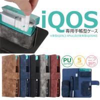 iQOS/iQOS 2.4 Plus 対応収納ケース ○対応機種: 従来型iQOS 新型iQOS(2...