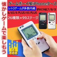 商品名: ゲームボーイ風iPhoneケース 対応機種: iPhoneX iPhone8 iPhone...