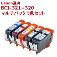 キャノンインク BCI-321+320-5MP キャノンプリンターの互換インク 5色セット、純正品に...