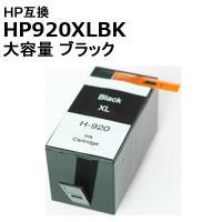 ※カートに入れる前のご確認ヒューレットパッカードインク HP920XLBK 増量 単品 ブラック ヒ...