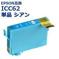 ※カートに入れる前のご確認 エプソンインク ICC62顔料 エプソンプリンターの互換インク単品、純正...