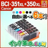【送料無料】  【適合プリンター】 PIXUS MG6330 / PIXUS MG7530 / PI...