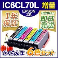 【適合プリンター】EP-306 / EP-706A / EP-775A / EP-775AW / E...