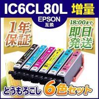 【送料無料+インク1個無料】【適合プリンター】EP-978A3 / EP-808AW / EP-80...