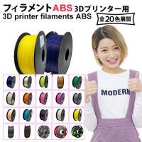 3Dプリンター フィラメント ABS樹脂 合計3,000円以上送料無料