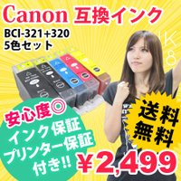 【対応プリンター機種】 Canon (キャノン):PIXUS MP640, MP630, MP620...