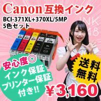 【対応プリンター機種】Canon (キャノン):PIXUS MG5730【インクカートリッジセット内...