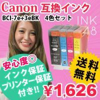 【対応プリンター機種】 Canon (キャノン):PIXUS iP3100  【インクカートリッジセ...