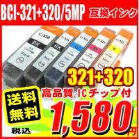 期間限定 2セット購入でブラック1個おまけです。  BCI-321+320/5MP 5色セット   ...