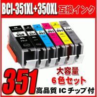 Canon インク キャノン プリンターインクカートリッジ  カラー内容:BCI-350XLBK染料...