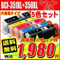 【期間限定】 2セットご購入でブラック1個おまけです  『対応メーカー』 CANON(キャノン)  ...