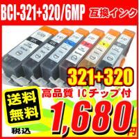 期間限定 2セット購入でブラック1個おまけです。  『対応メーカー』CANON(キャノン)BCI-3...
